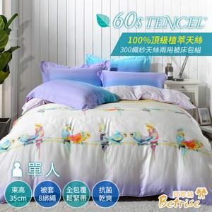 【Betrise花香啼鳥】單人300織紗100%天絲三件式兩用被床包組
