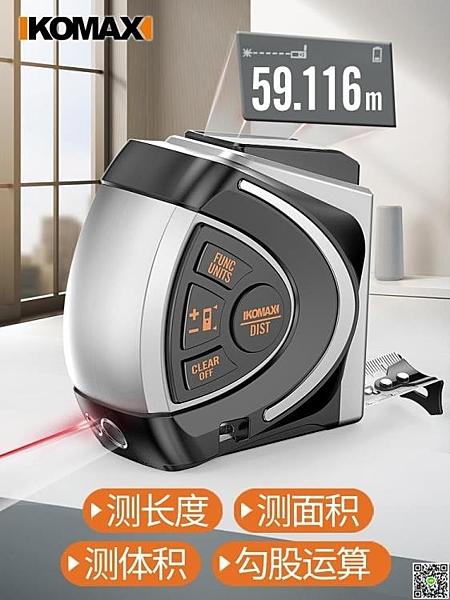 紅外線測距儀鐳射高精度手持電子鐳射尺捲尺戶外距離測量儀 LX LX 【快速】
