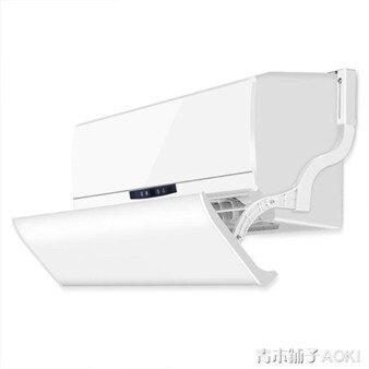 空調擋風板防直吹防風罩導遮風板出風口擋板檔冷氣壁掛式月子通用 ATF「樂活旗艦店」 全館八八折