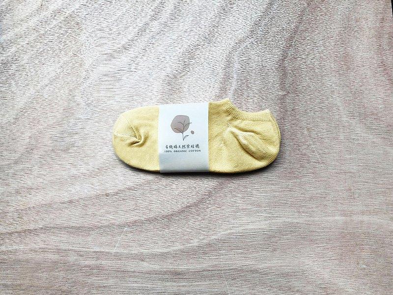 秋意 有機棉天然染船襪 Organic Cotton