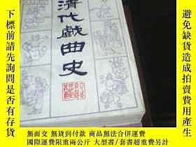 二手書博民逛書店清代戲曲史罕見(中國古代戲曲研究叢書) 87年1版1印私藏未翻閱