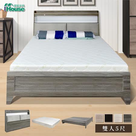 IHouse 日鄉插座燈光床頭+天絲床墊+簡約鄉村風床底 三件組 雙人5尺