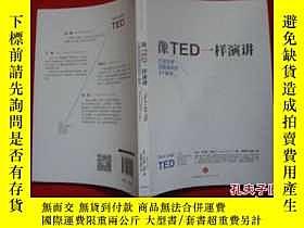 二手書博民逛書店罕見像TED一樣演講-打造世界頂級演講的9個祕訣25275 加洛