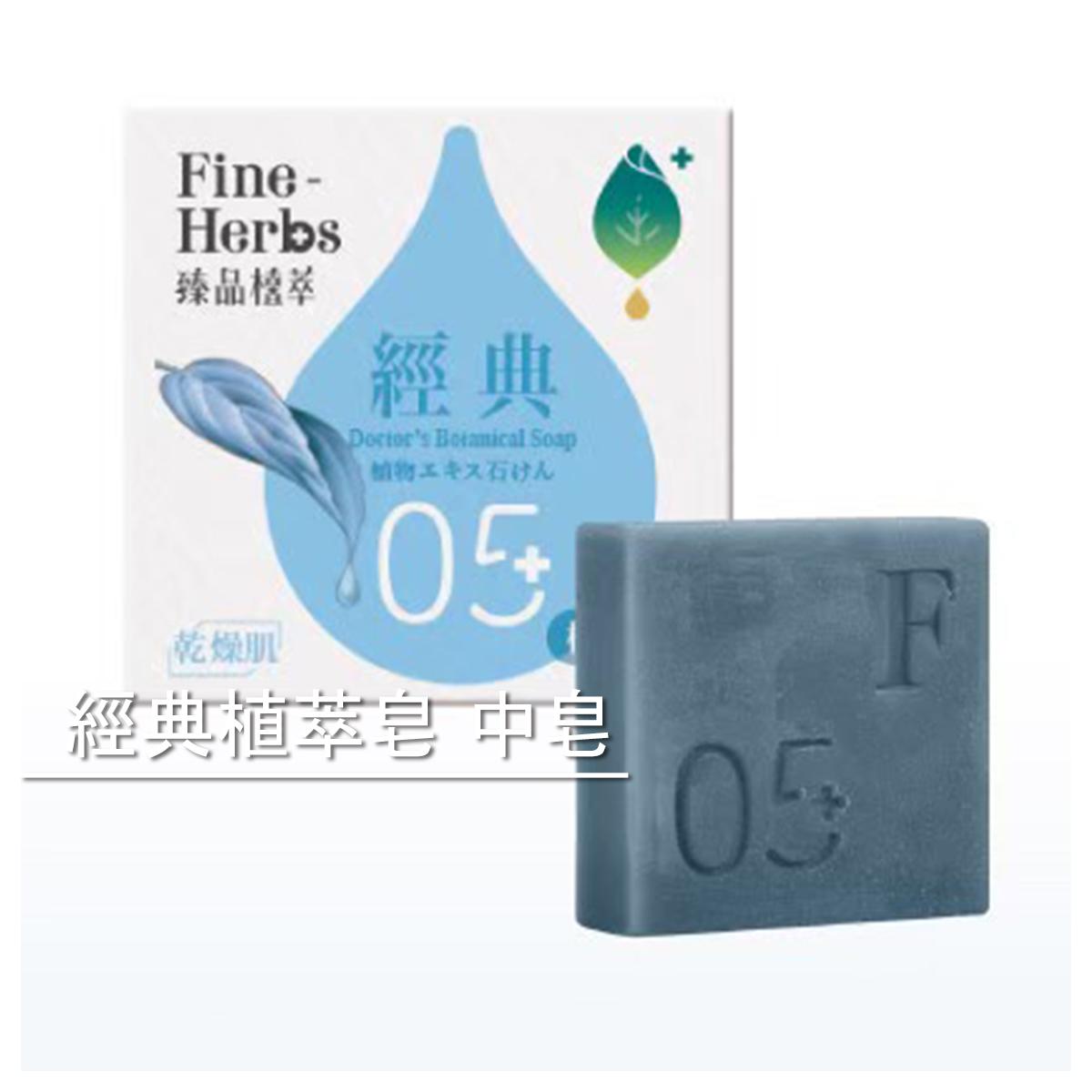【臻品植萃】經典植萃皂 65g/中皂
