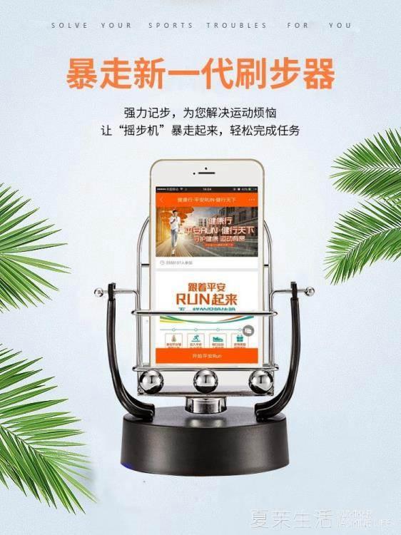 手機萬步器 刷步器 手機搖步器手機平安金管家通用加速版   ?