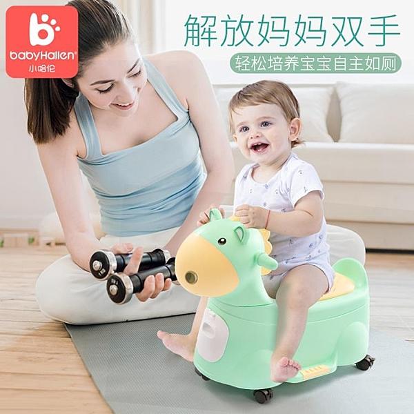 小哈倫兒童馬桶坐便器女寶寶便盆小孩嬰兒幼兒男尿盆男孩女孩專用 NMS名購居家