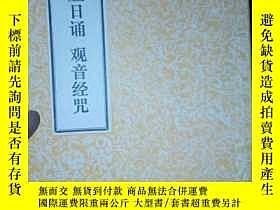 二手書博民逛書店淨業日誦罕見觀音經咒186993 淨業日誦 觀音經咒 淨業日誦