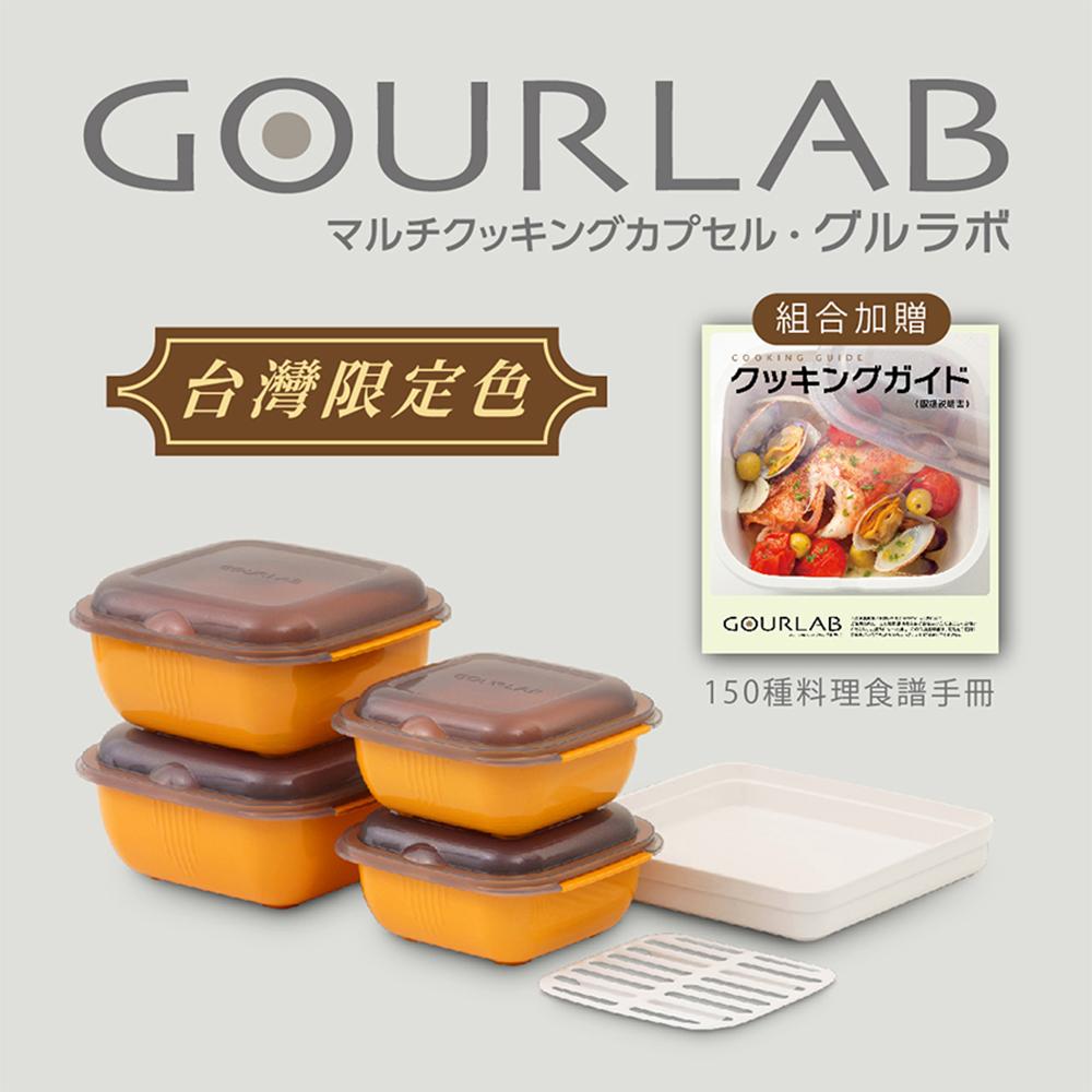 【GOURLAB】GOURLAB 橘色 多功能烹調盒系列-多功能六件組(附食譜)