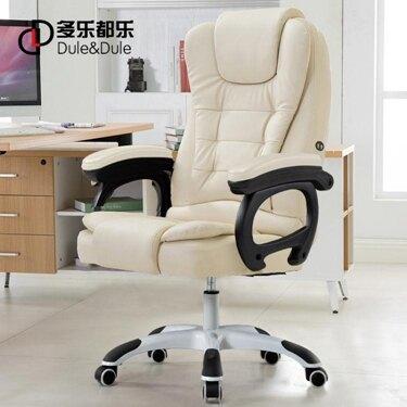 多樂都樂電腦椅家用辦公椅老板椅升降轉椅按摩午休椅職員椅座椅子  NMS 卡洛琳 領券下定更優惠