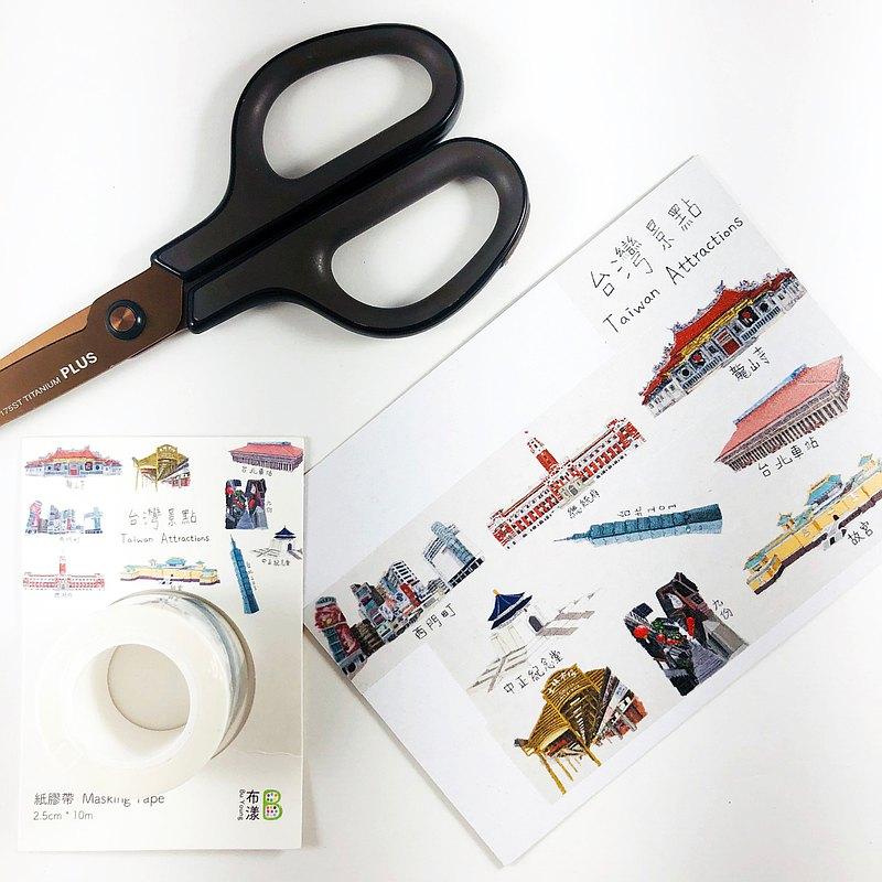 台灣原創紙膠帶 手繪建築款 = 日本進口和紙 = 布漾獨家設計