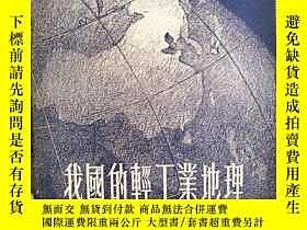 二手書博民逛書店罕見《我國的輕工業地理》1955年一版一印2239 王經 中華全