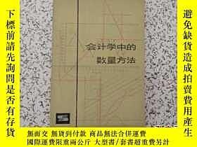 二手書博民逛書店罕見會計學中的數量方法26761 (美)偉恩·伊·萊寧格(W.E