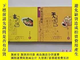 二手書博民逛書店經典美食圖說:天下小吃·小吃、古今至味·菜餚罕見兩本合售2676