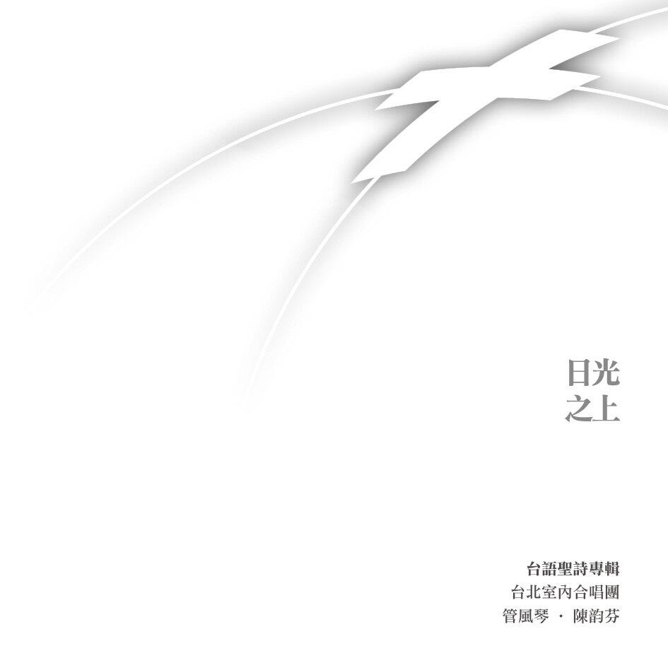 【音樂相關商品】台北室內合唱團《日光之上》CD  管風琴|陳韵芬