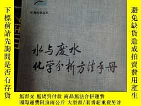 二手書博民逛書店罕見水與廢水化學分析方法手冊7815 水化等編譯 科學技術文獻出