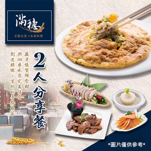 【台北】滿穗台菜-2人分享餐