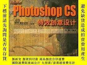 二手書博民逛書店Adobe罕見Photoshop CS特效創意設計187364