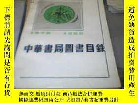 二手書博民逛書店中華書局圖書目錄(1979-1986)第一編罕見下【一版一印12
