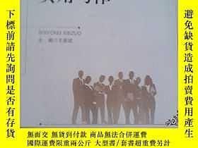 二手書博民逛書店實用寫作罕見D616357 王若珺 北京師範大學出版社 出版20