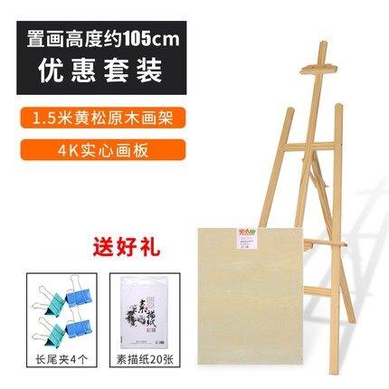 寫生畫架 櫸木抽屜畫架畫板套裝便攜多功能折疊木質專業畫箱4k畫板素描寫生兒童成人初學者美術生專用木制支架式油畫架『SS3207』