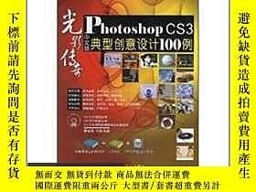 二手書博民逛書店光影傳奇:Photoshop罕見CS3中文版典型創意設計100例