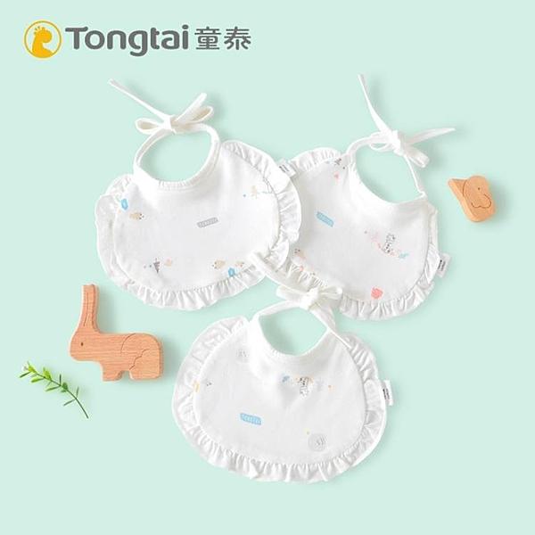 童泰新生兒綁帶圍嘴純棉0-3個月初生寶寶雙層口水巾 兩個裝