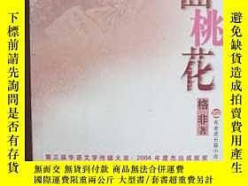 二手書博民逛書店罕見人面桃花------布老虎長篇小說3155 格非 春風文藝出