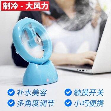 加濕器風扇噴霧迷你充電辦公室桌面上超靜音小型USB臺式小電風扇 格蘭小舖 母親節禮物