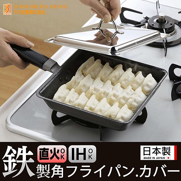 【日本下村工業】日本製IH方形平底鍋/鐵鍋18CM(附鍋蓋)
