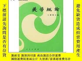 二手書博民逛書店美罕見學 概 論9976 王朝聞 主編 人民出版社 ISBN:9
