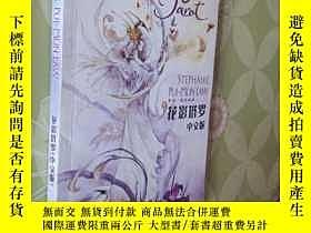 二手書博民逛書店花影塔羅罕見中文版181909 花影塔羅 花影塔羅