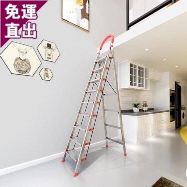 梯子 家用不銹鋼折疊梯子八步九步人字梯室內加厚工程梯行動伸縮閣樓梯H【好康免運】 年會尾牙禮物