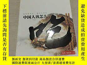 二手書博民逛書店中國人罕見該怎麼吃13534 趙霖 鮑善芬編著 人民衛生出版社