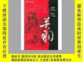 二手書博民逛書店罕見文化關羽7815 皇甫中行編著 中國華僑出版社 ISBN:9