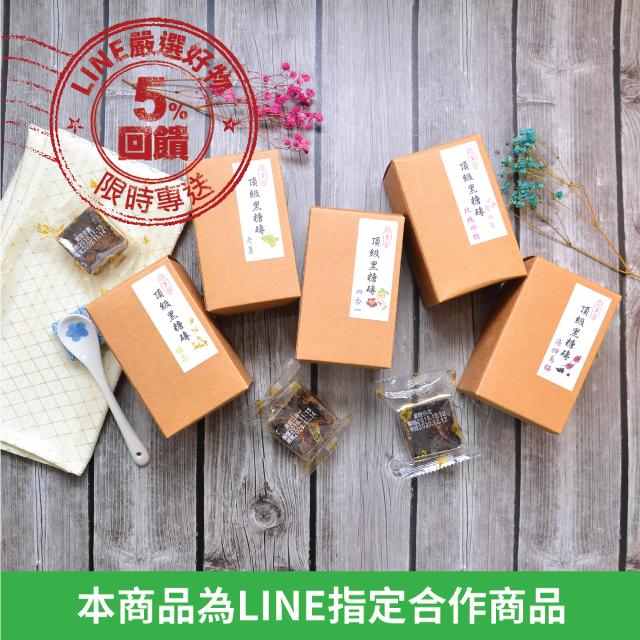 【四葉草】頂級黑糖磚35gx5/盒★頂級熬製淬煉,不添加水、防腐劑