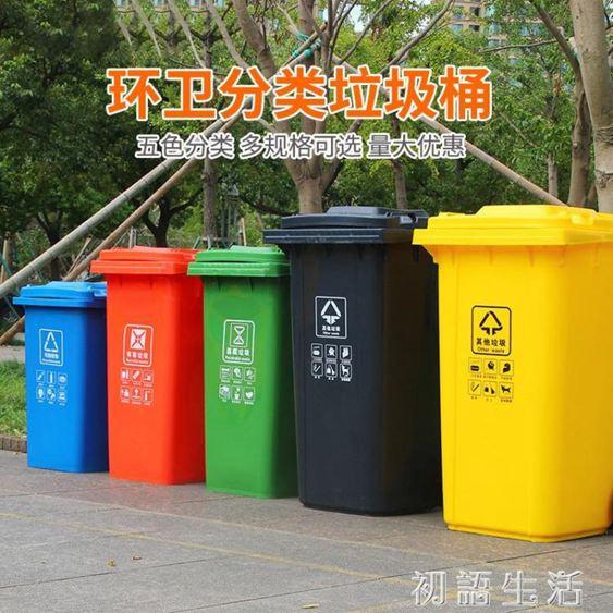240升戶外環衛垃圾桶分類大號帶蓋商用加厚室外小區公共場合