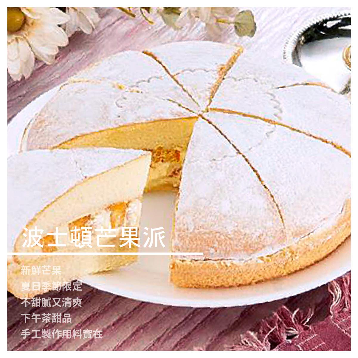 【優仕紳蛋糕】波士頓芒果派/7吋