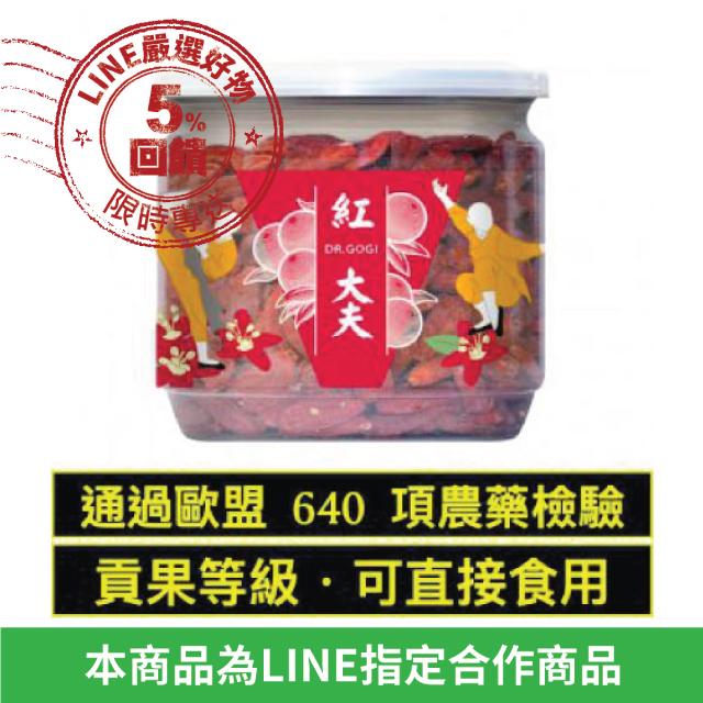 【枸杞大夫】紅大夫枸杞乾150g★高達640項農藥檢驗合格、完全天然無添加
