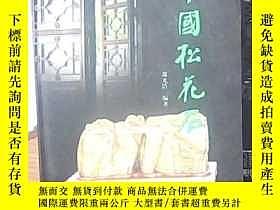 二手書博民逛書店罕見長白山奇石 中國松花石14840 鄭光浩 吉林人民出版社 出