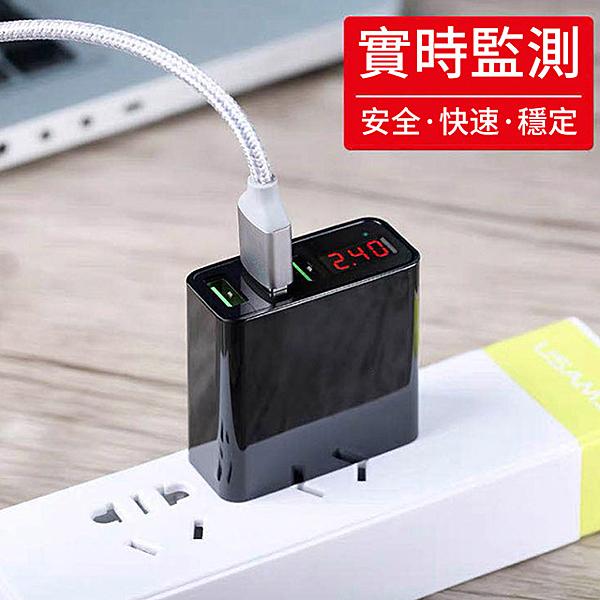 智慧型電流電壓顯示 大電流3.4A 三孔USB充電器(二入)