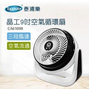 【Toppuror 泰浦樂】晶工9吋渦流空氣循環電扇(CA61098)