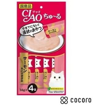 訳あり 在庫処分 いなば CIAO(チャオ) ちゅ〜る サーモン&とりささみ 14g×4本 国産 猫 おやつ レトルト ◆賞味期限 2021年3月