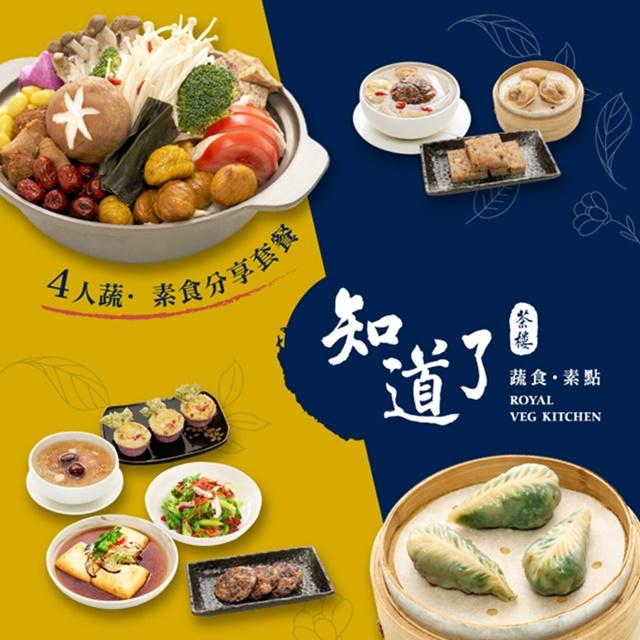 【台北】知道了茶樓4人蔬、素食分享套餐