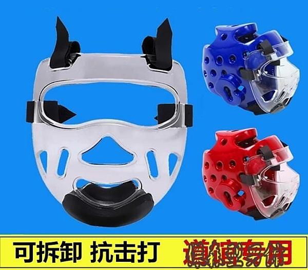 跆拳道護臉護面透明防護面罩空手道護頭拳擊散打頭盔實戰護頭面罩 傑森型男館