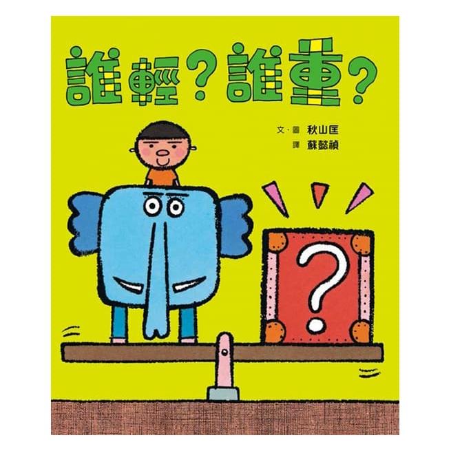 小魯- 誰輕?誰重?
