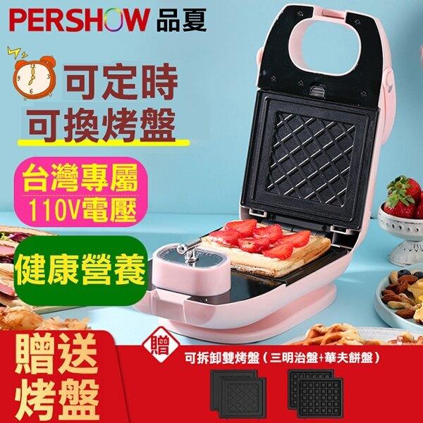 台灣現貨 110v早餐機(下定送三明治盤+華夫餅盤)小型家用 多功能烤盤 雙盤定時 輕食機 甜甜圈 雞蛋仔 小丸子 聖誕節禮物