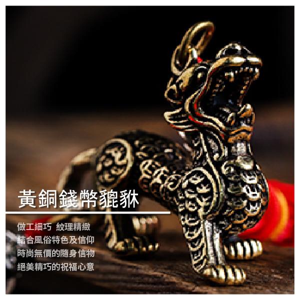【福袋舖子】黃銅錢幣招財貔貅鑰匙圈