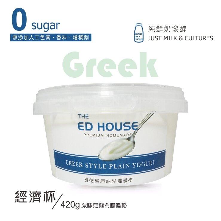 原味無糖希臘優格【經濟杯】420g  健康 腸胃 水切優格