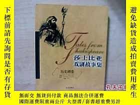 二手書博民逛書店罕見莎士比亞戲劇故事集(歷史劇卷)6856 (英)查爾斯·蘭姆,
