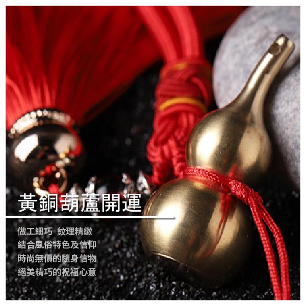 【福袋舖子】黃銅葫蘆開運車掛飾